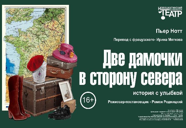 Премьера в Новошахтинском драматическом театре: история с улыбкой и невеселыми мыслями