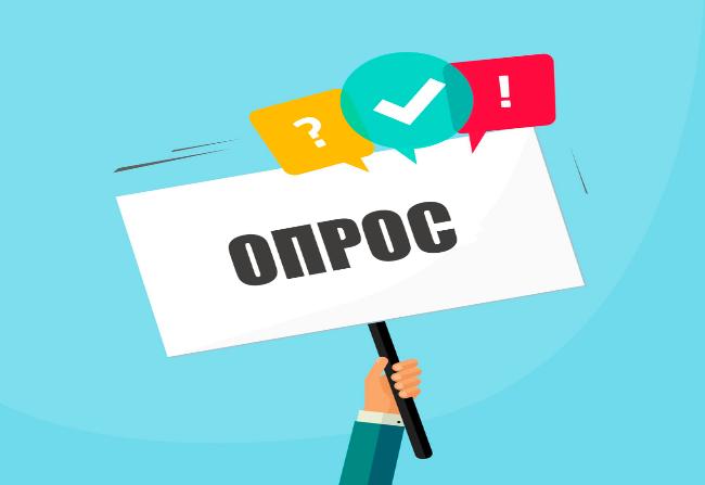Новошахтинских предпринимателей и потребителей товаров и услуг призывают пройти анонимный опрос